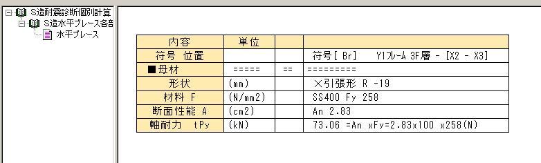 ... 部材耐力の選択計算 - DOC-S