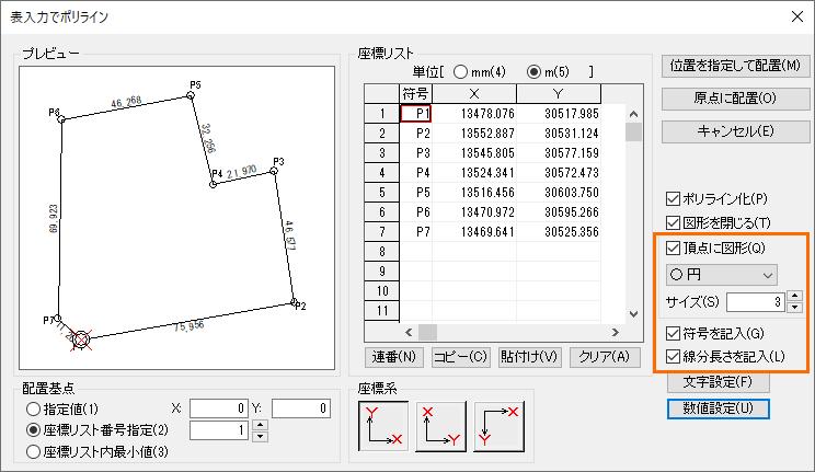【おすすめ機能】表入力でポリライン、任意座標求積表 - DRA-CAD