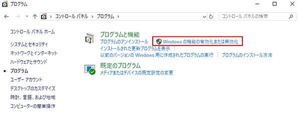 機能 化 または の 化 の 無効 有効 windows